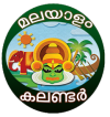 Get free Malayalam Calendar (Panchangam) in your Android and iPhone